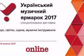 Український музичний ярмарок 2017 — online
