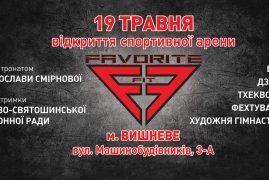 Офіційне відкриття головного спортивного об'єкта Києво-Святошинського району – спортивної арени «FAVORITE FIT»