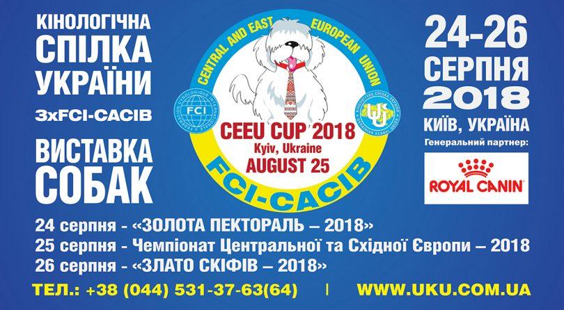 КИЇВ. FCI-CACIB «ЗОЛОТА ПЕКТОРАЛЬ — 2018» — online