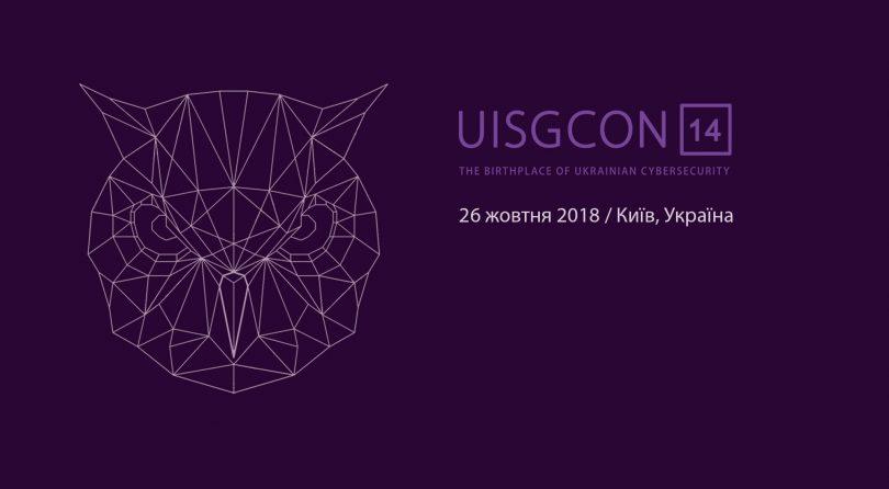 Защищено: UISGCON14 — live