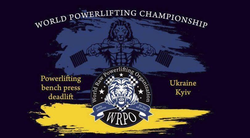 Чемпіонат світу (World Raw powerlifting organization) з пауерліфтингу та окремих вправ —  пряма трансляція