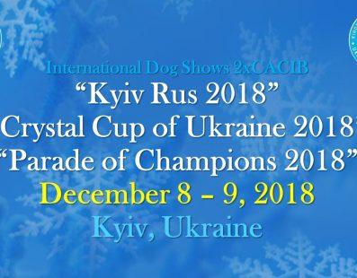 08.12.2018 — FCI-CACIB «Київська Русь – 2018», Чемпіонати України (ранг САС)