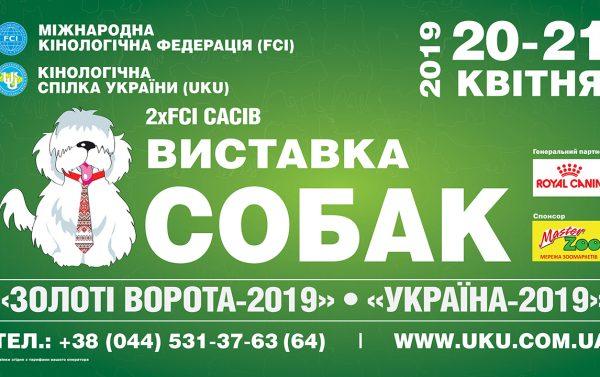 FCI-CACIB «УКРАЇНА — 2019», 21 квітня