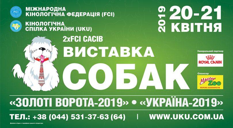 FCI-CACIB «ЗОЛОТІ ВОРОТА — 2019», ЧЕМПІОНАТИ
