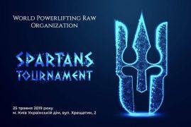 """Турнір командної першості з пауерліфтингу та окремих вправ """"SPARTANS TOURNAMENT"""