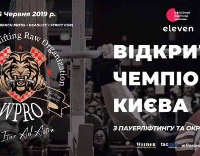 Відкритий чемпіонат Києва із пауерліфтингу та окремих дисциплі