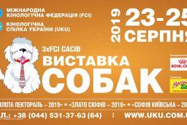 25.08.2019. FCI-CACIB «СОФІЯ КИЇВСЬКА — 2019»