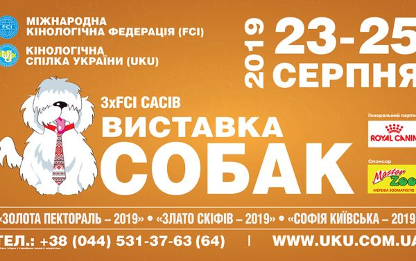 24.08.2019. FCI-CACIB «ЗЛАТО СКІФІВ — 2019»