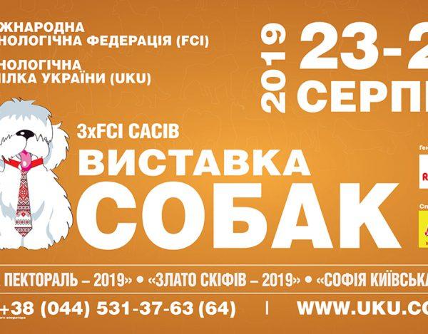 23.08.2019. FCI-CACIB «ЗОЛОТА ПЕКТОРАЛЬ — 2019»