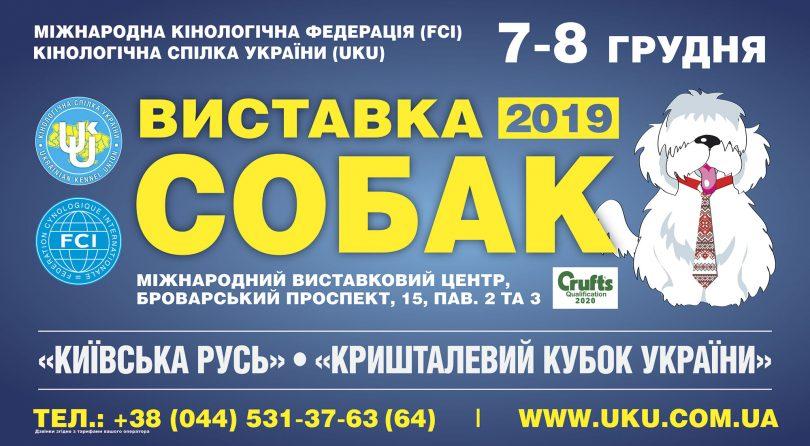 07.12.2019. FCI-CACIB «КИЇВСЬКА РУСЬ — 2019»