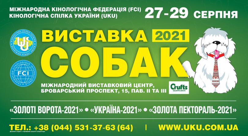 27.08.2021. FCI-CACIB «ЗОЛОТІ ВОРОТА-2021»